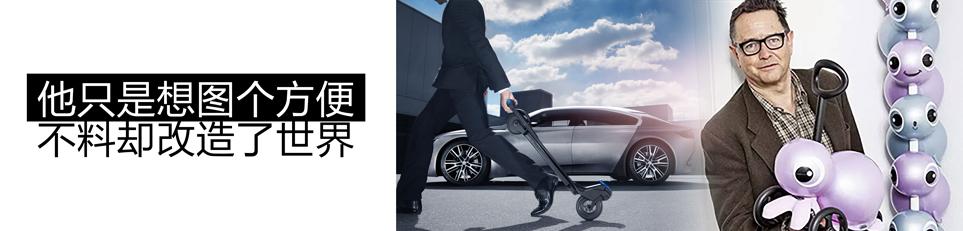 米高滑板车创新