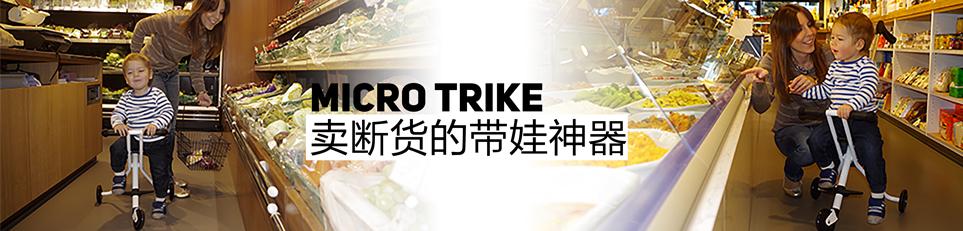 Micro Trike米高妈妈滑板车